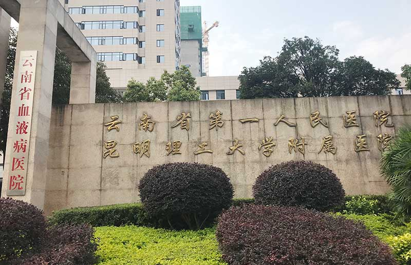 雲南省第一人民醫院(yuan)(昆華醫院(yuan))听(ting)力中(zhong)心照片